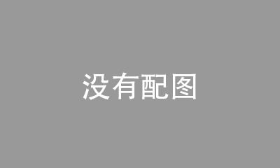 从双非到北外——日语口译保研经验