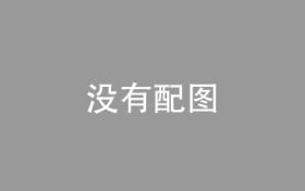 少儿日语一对一外教价格怎么样?哪家日语机构